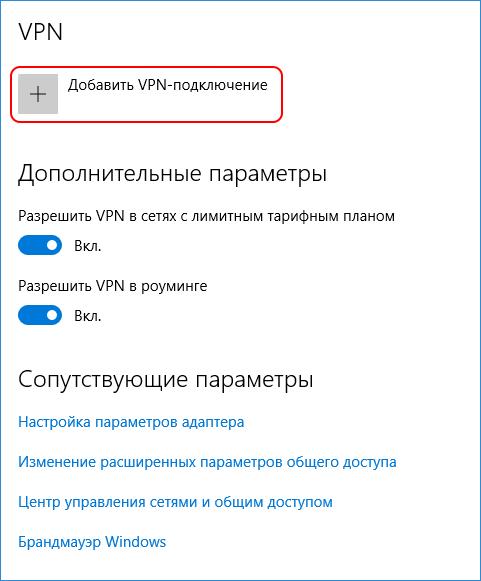 Инструкцию по подключению vpn